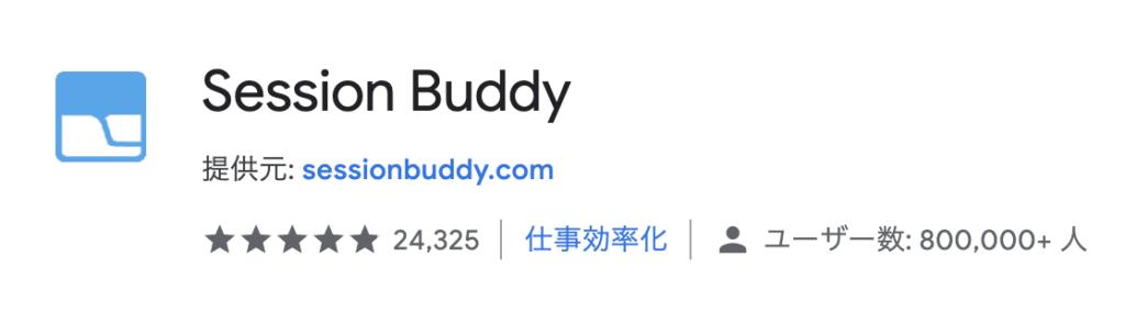 タブを整理する便利なChrome拡張「Session Buddy」