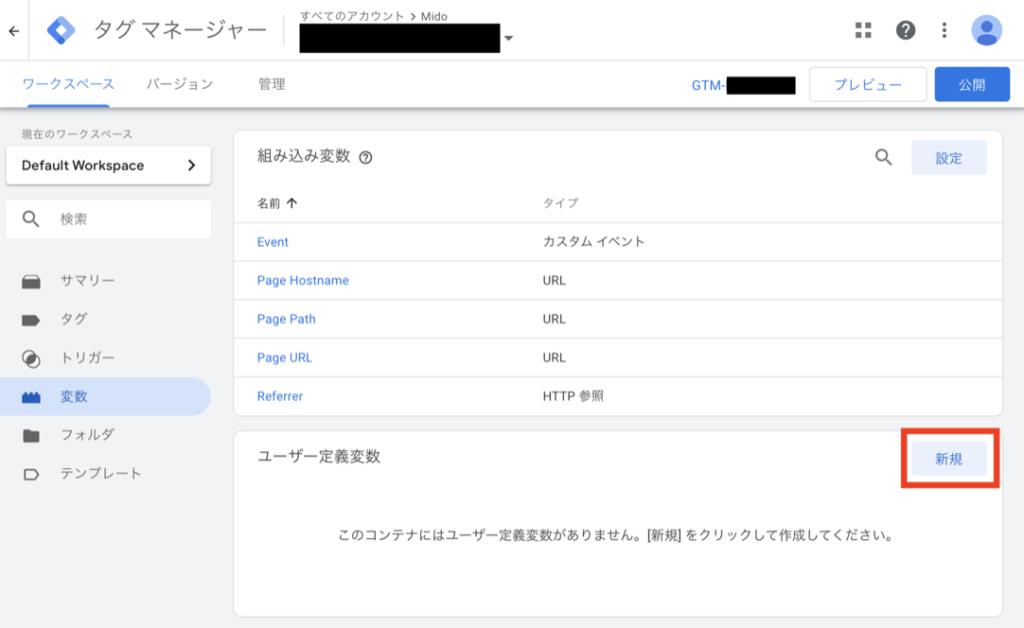 GoogleタグマネージャでPV計測する手順 その2