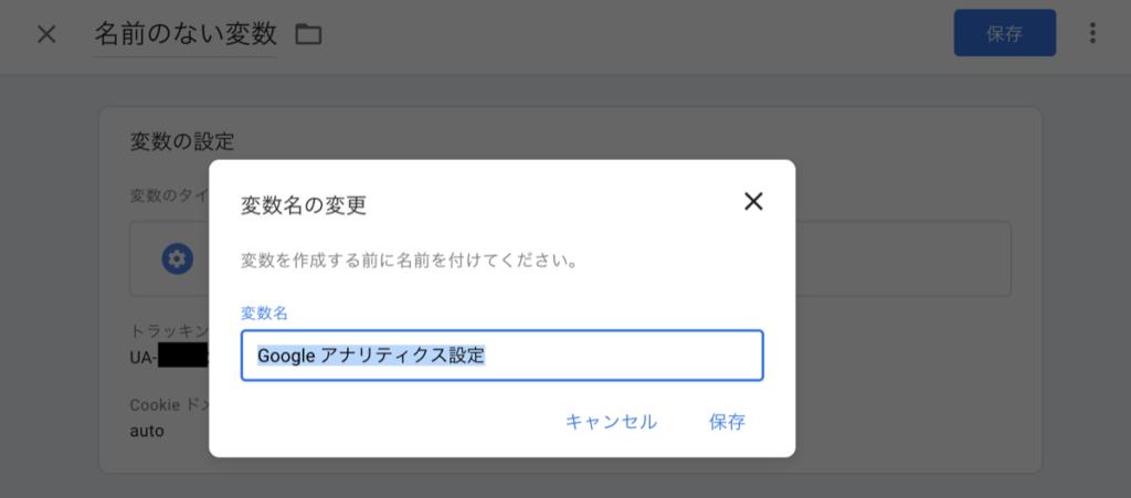 GoogleタグマネージャでPV計測する手順 その6