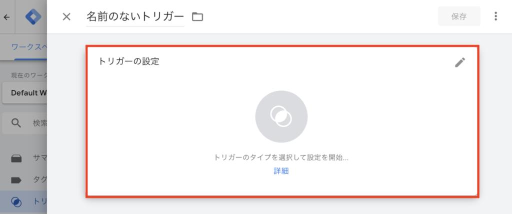 GoogleタグマネージャでPV計測する手順 その8