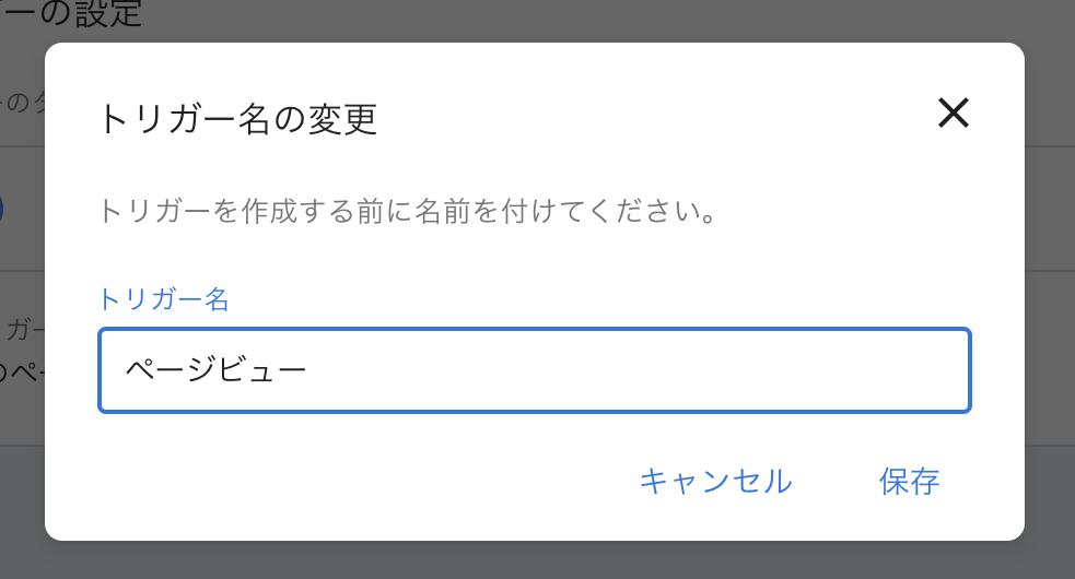GoogleタグマネージャでPV計測する手順 その11