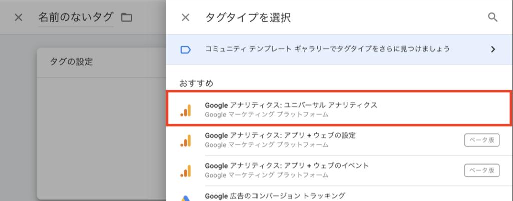 GoogleタグマネージャでPV計測する手順 その14