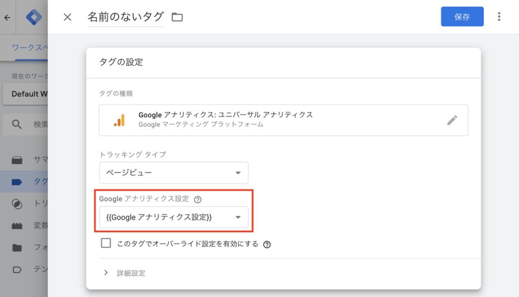 GoogleタグマネージャでPV計測する手順 その15