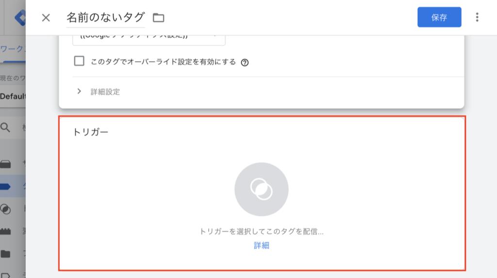 GoogleタグマネージャでPV計測する手順 その16