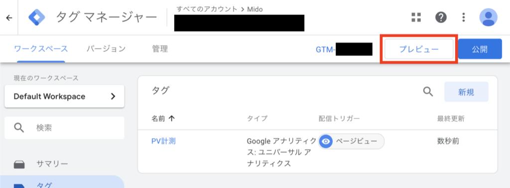 GoogleタグマネージャでPV計測する手順 その18