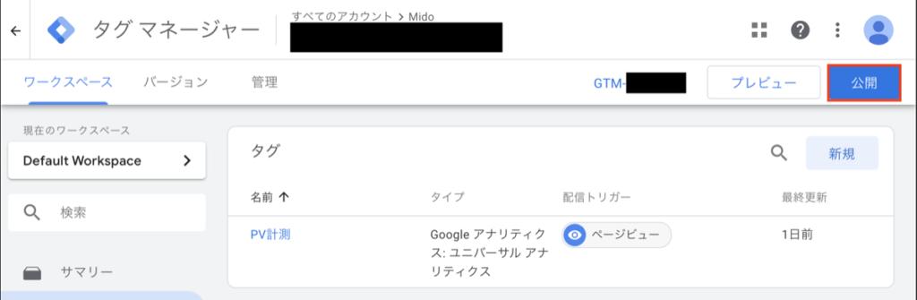 GoogleタグマネージャでPV計測する手順 その21