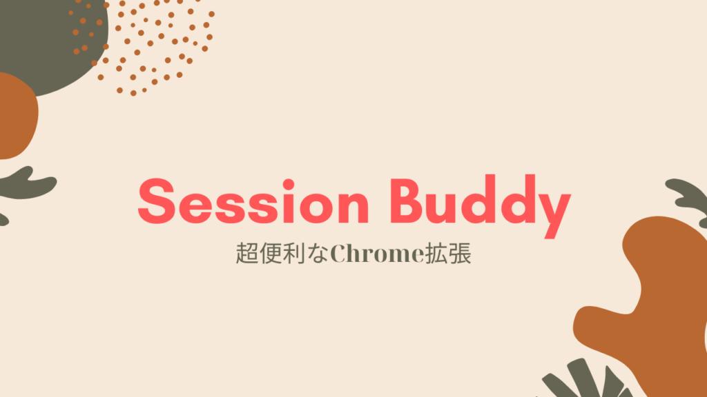 タブをグルーピングして保存・復元するChrome拡張【Session Buddy】