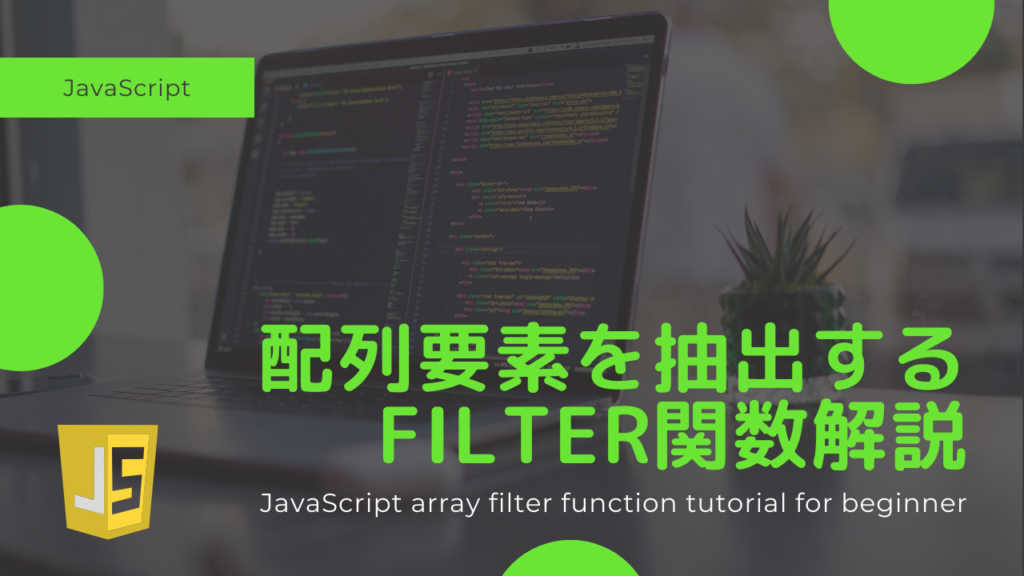 【JavaScript】配列要素を抽出するfilter関数解説